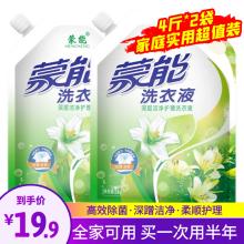 蒙能 洗衣液 浓缩天然酵素洗衣花香香氛去渍留香PH值中性温和伤手 百合芳香2kg*2袋16.9元(需用券)