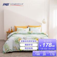 京东超市安睡宝(SOMERELLE)床品套件 全棉时尚简约四件套 纯棉床单被套 双人 轻悠 1.5米床 200*230cm