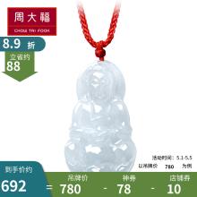 周大福 母亲节礼物 慈悲观音 翡翠玉吊坠 K62683 780元