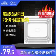 美的 Midea 排气扇卫生间浴室静音集成吊顶换气扇强厨房劲换气排风扇 BPT10-22-1S79.5元