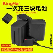 劲码 三充充电器 适配索尼NP-F970 990 F750 F550 FM500H FM50电池