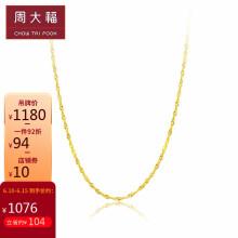 周大福 时尚水波链 18K金项链 E121035 1180 45cm