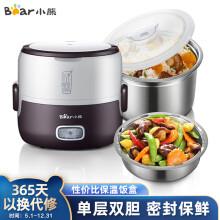 小熊(Bear)电热饭盒 1.3L单层双胆加热饭盒蒸热饭器可插电保温饭盒密封 不锈钢 DFH-S2016