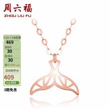 周六福珠宝 美人鱼 红18K金项链女款彩金玫瑰金链坠吊坠 KI064973 约40+2cm