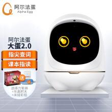 科大讯飞机器人 阿尔法蛋大蛋2.0智能机器人 儿童学习 绘本阅读智能早教机 专业教育课本指读查词 白色