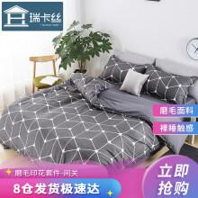 京东超市 瑞卡丝 四件套纯棉床上用品床单枕套全棉斜纹套件1.5/1.8米床被套200*230cm 间关