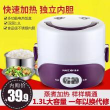 麦卓(MAKEJOY) 电热饭盒 便携加热饭盒 热饭器插电加热保温 便当盒蒸饭盒电饭盒 ST-2751紫色双层