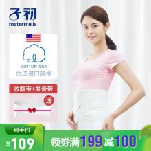 子初 孕妇产后纱布收腹带 顺产剖腹月子塑身带透气束腹带 M