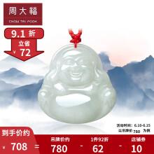 周大福 福气笑面佛公 翡翠玉吊坠 K61958 780元