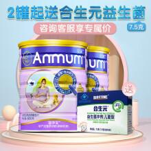 【JD直发】安满智孕宝孕妇配方奶粉(含叶酸) 妈妈奶粉备孕期孕期哺乳期800g/克 孕妇奶粉 1罐