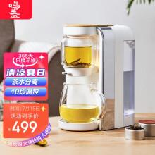 京东超市鸣盏 即热式饮水机迷你茶吧机烧水壶电热水壶热水壶养生壶茶壶煮茶器即热式茶饮机MZ-906