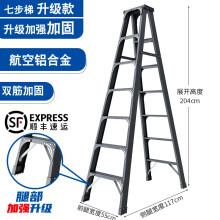 怡奥梯子家用折叠楼梯人字梯工业室外装修铝合金梯子脚手架 深空灰升级双筋加强加固款2.1米-7步