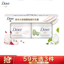 多芬(Dove)身体磨砂乳霜 石榴+奇异果50g+50g 搓泥宝 全身去角质