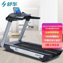 舒华高端家用智能跑步机健身器材X6i 支持华为运动健康APP SH-T6700L-T1 ZS 华为版(京东配送)
