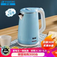 半球(Peskoe)电水壶 304不锈钢电热水壶 2升大容量 双层防烫烧水壶K620-B 蓝色