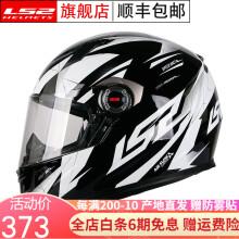 LS2头盔男女摩托车全覆式全盔机车赛车防雾头盔跑盔卡丁车四季安全帽FF358 黑白弹道 XXXL(建议61-62头围)