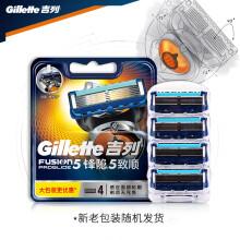 吉列Gillette手动剃须刀刮胡刀刀片吉利锋隐致顺(4刀头)
