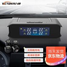 京东超市伟力通(Victon)胎压监测 外置 胎压表 太阳能无线 彩屏  T7LC 黑色