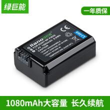 绿巨能(llano)索尼相机电池 索尼A6000电池 A5100 A7R NEX-7 NEX-5T数码相机电池 NP-FW50电池