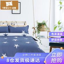 京东超市迎馨家纺 全棉单人床上用品三件套 学生宿舍床单被套枕套纯棉斜纹床品套件 单人1.2米床 海星
