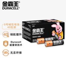 金霸王(Duracell)5号电池40粒装碱性干电池五号适用鼠标键盘相机指纹锁血压计电子秤遥控器儿童玩具挂钟