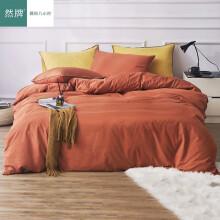 然牌 水洗棉四件套 纯棉床上用品套件 全棉床单被套 活力橙 1.5/米床(被套200*230cm)