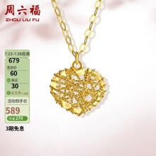 周六福珠宝 18K黄金项链女款 爱心彩金吊坠链坠 C067935 约40+5cm