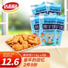 京东超市好吃点 熊字饼 休闲零食早餐小熊饼干点心 115g*5包 13.9元