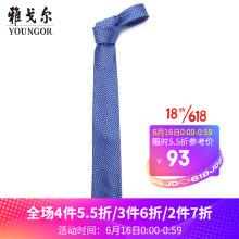 雅戈尔 领带男 雅戈尔领带 秋季推荐领带 男士领带 商务休闲 蓝色 145*7(cm)