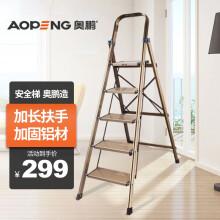 奥鹏 梯子铝合金家用折叠铝梯轻便五步人字梯多功能梯AP-2555BY