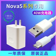 适用Nova5华为充电器nova5 pro原装快充头nova5充电器40W Nova5快充头+2米线