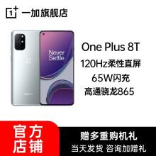 一加8T 手机 OnePlus 8系列 5G 电竞游戏手机65W闪充4500毫安大容量电超薄机身8T 银时12+256G 【明星单品】2899元