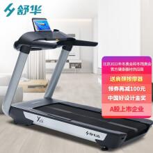 舒华高端家用跑步机健身器材X6i 华为DFH认证产品(支持HUAWEI HiLink) SH-T6700L-T1 ZS 华为版(京东配送)