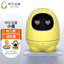科大讯飞早教机 阿尔法蛋小蛋智能机器人 儿童玩具早教机器人故事机TYS1 黄色