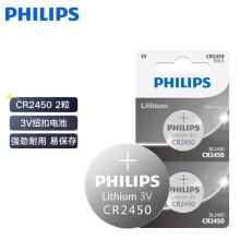 飞利浦(PHILIPS)CR2450纽扣电池2粒3V锂电池适用沃尔沃宝马汽车钥匙遥控器电子词典主板电源手表测量仪cr2450