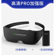 vr眼镜3d智能4k一体机ar头戴显示器大屏影院虚拟现实设备体感游戏机虚拟用品视频看电影神器手机专用 VRshinecon旗舰 MI-Pro版