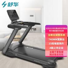 线下同款舒华(SHUA)SH-T6500-Y1 家用跑步机豪华多功能健身器材跑步机 新款X5