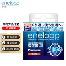京东超市松下爱乐普(eneloop)充电电池7号七号2节高性能镍氢适用数码遥控玩具4MCCA/2W无充电器