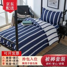 巢享家纺 纯棉学生三件套被褥套装六件套 大学生0.9m单人床员工宿舍整套全棉寝室床上多件套 回忆 五件套(三件套+3斤丝棉被子+枕芯)