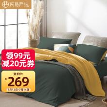 京东超市 网易严选 全棉四件套 新疆棉天竺棉纯棉针织拼色床上四件套 枕头套被罩床单 黄绿色床单款1.8/2m床通用