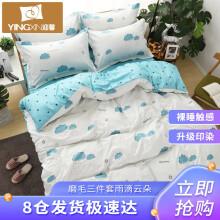 京东超市 迎馨家纺 磨毛三件套床上用品学生被套床单被罩单人床品套件1.2米床 雨滴云朵