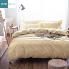 然牌 三件套全棉60支纯色简约酒店风床上用品 纯棉床单被罩套件 米黄色 1.2米床(160*210cm)