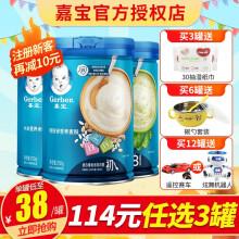 雀巢嘉//宝(Gerber)婴幼儿宝宝辅食营养米粉米糊宝宝辅食250g克含DHA益生菌 3段混合蔬菜