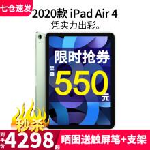 【新品】Apple(苹果)iPad Air4 10.9英寸2020新款窄边框平板电脑Air3更新版 绿色WIFI版 【新上市】64G  官方标配视网膜显示屏4298元