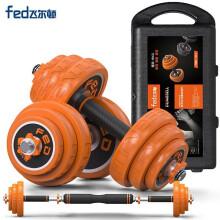 飞尔顿 哑铃男士家用可调节重量健身哑铃杆铃组合15//20//30KG可拆卸精装盒电镀哑铃健身器材 盒装橙色胶圈总重30KG(单只15KG)