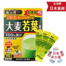 京东国际山本汉方  保健食品饮料茶 日本直邮 大麦若叶粉末黄金加强版有机金青汁3gx46包