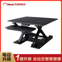 尼德 站立式办公升降台电动电脑桌台式家用简约办公桌可折叠桌移动升降笔记本电脑支架工作台显示器台TC2