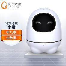 科大讯飞早教机 阿尔法蛋小蛋智能机器人 儿童玩具早教学习机器人故事机TYS1 白色