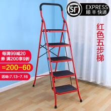 宝优妮 梯子家用折叠人字梯多功能工程梯单侧梯小家庭加厚梯子 红色 四步梯