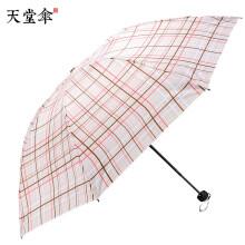 天堂伞 晴雨伞三折黑胶防晒防紫外线太阳伞遮阳伞 格子33346E米色